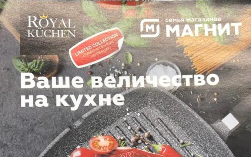 Сковородки Магнит за наклейки