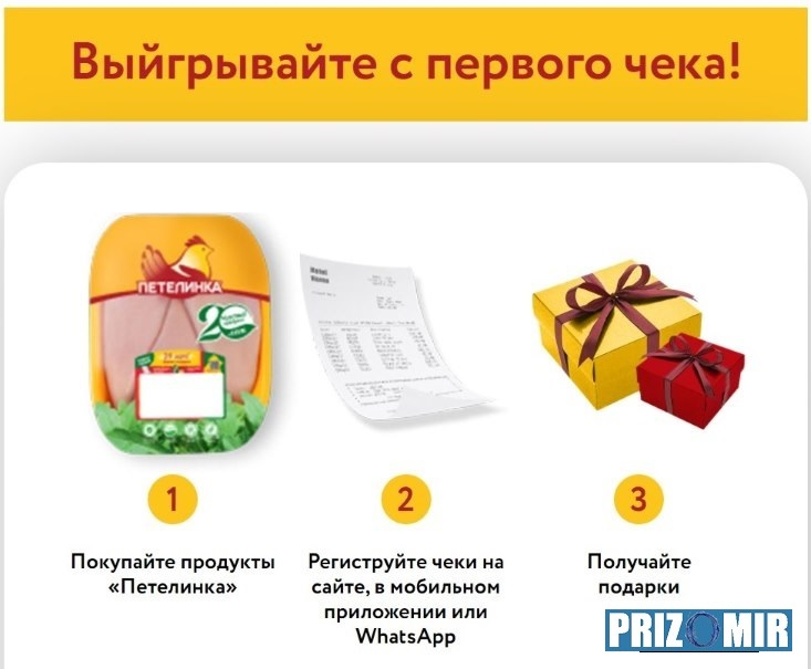 Курица, чек и подарочная коробка