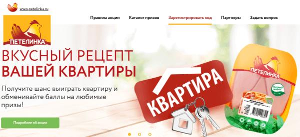 """Акция от ТД Черкизово - """"Клую моя Петелинка"""""""