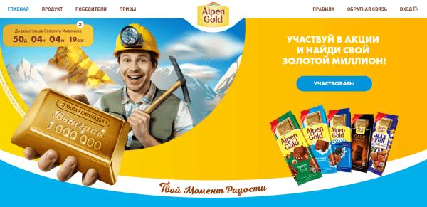 Акционное мероприятие Золотая лихорадка Alpen Gold